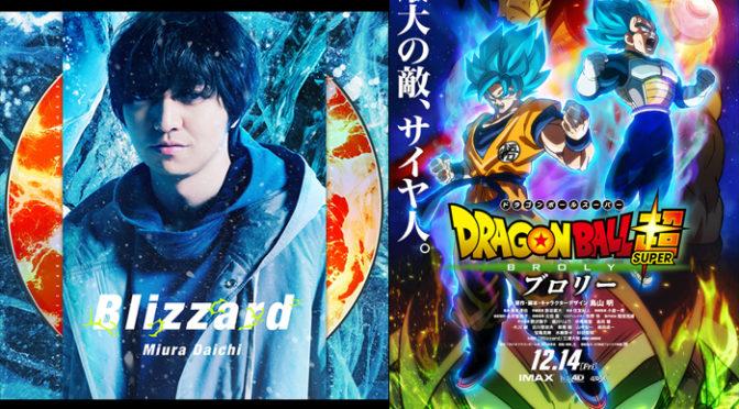 映画『ドラゴンボール超  ブロリー』三浦大知「Blizzard」映画版MV解禁と4DX上映情報も!
