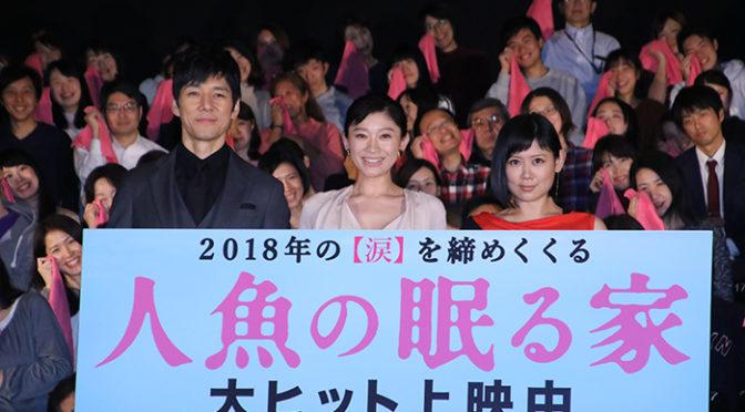 絢香「あいことば」を生熱唱!に篠原涼子、西島秀俊 感動!『人魚の眠る家』