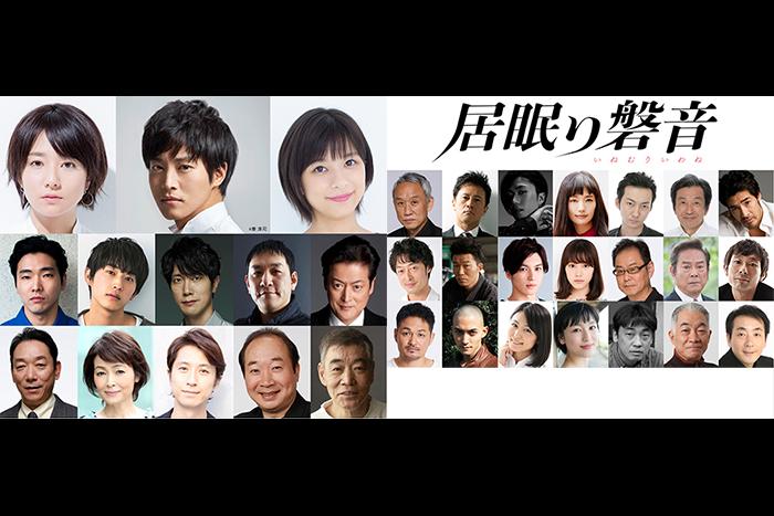 松坂桃李 主演時代劇映画『居眠り磐音』Wヒロインに木村文乃×芳根京子!