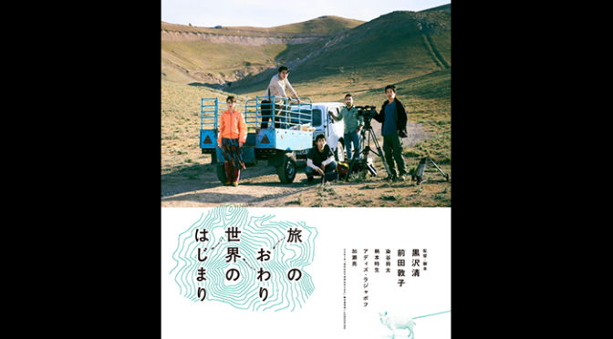 黒沢清監督 x 前田敦子『旅のおわり世界のはじまり』オールキャストが解禁!