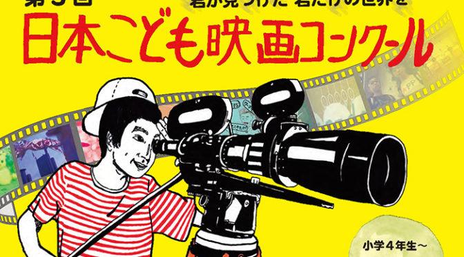 公募締め切りまであと1ヶ月を切りました!『日本こども映画コンクール』審査員発表!