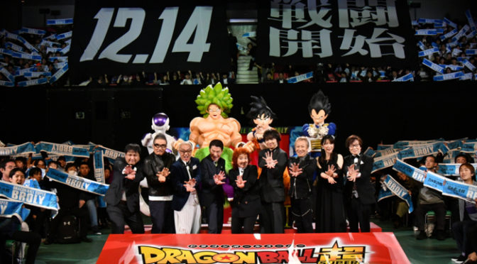 天下一武道会!? 劇場版『ドラゴンボール超 ブロリー』Wプレミアイベントin日本武道館