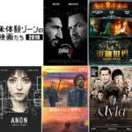 2019年の年明けは、劇場で未知のエンタメ体験で決まり!『未体験ゾーンの映画たち 2019』