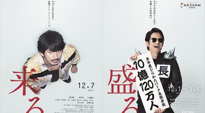 超ひらパー兄さん!岡田准一主演作映画『来る』×ひらかたパークの最恐コラボ発表!!
