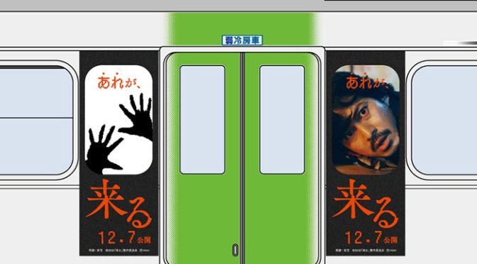 岡田准一 主演映画『来る』最恐コラボ企画第4弾は、山手線 の最恐コラボ!!!