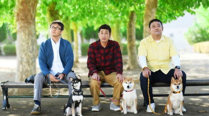 柴犬連れおっさん3人による壮大な無駄話。「柴公園」製作決定