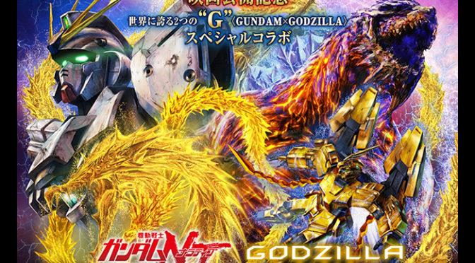 ゴジラxガンダム 世界に誇る2つのゴールデンコンテンツ <GODZILLA × GUNDAM > がコラボ!