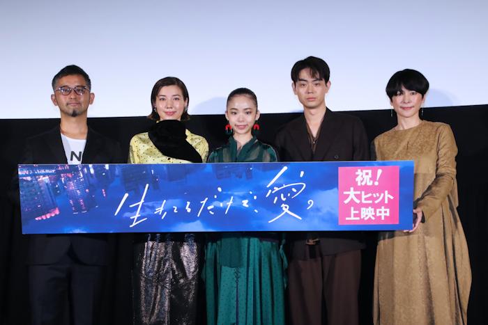 趣里・菅田将暉ら「だけで愛なものは?」『生きてるだけで、愛。』公開記念舞台挨拶