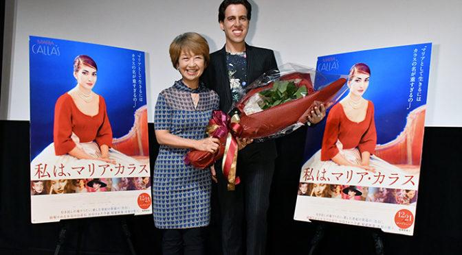 トム・ヴォルフ監督来日!綾戸智恵 と歌姫(ディーヴァ)を語った!映画『私は、マリア・カラス』