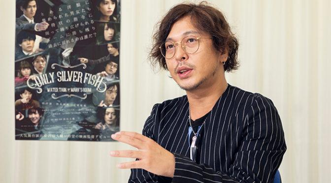 人気舞台演出家・西田大輔監督『ONLY SILVER FISH –WATER TANK OF MARY'S ROOM』オフィシャルインタビューが到着