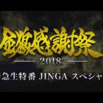 『金狼感謝祭2018 緊急生特番 JINGA スペシャル』CS放送ファミリー劇場 で!