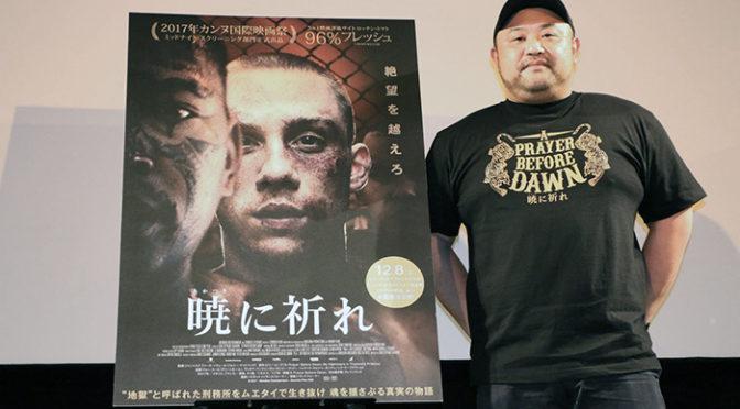 犯罪ジャーナリスト・丸山ゴンザレスが暴く『暁に祈れ』現地取材報告トークショー