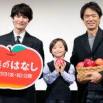 子役 田中レイ に19歳と言われニンマリの岡田将生。時任三郎は・・・映画『家族のはなし』舞台挨拶