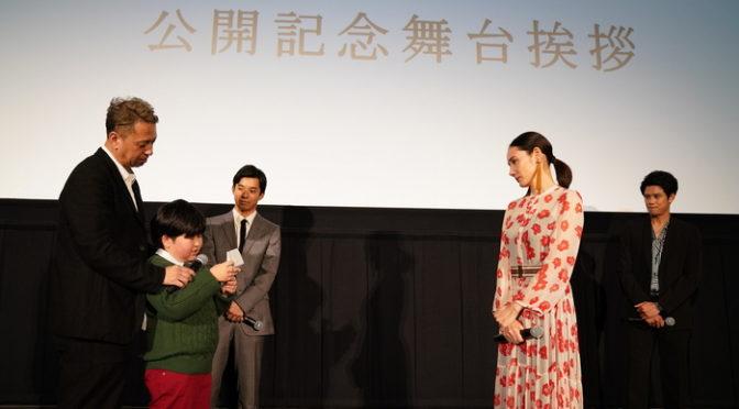 太賀、吉田羊、森崎ウィン登壇!子役の手紙に 吉田羊感涙! 『母さんがどんなに僕を嫌いでも』