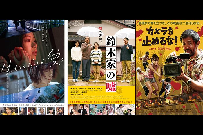 『新藤兼人賞』受賞者決定 金賞 『鈴木家の嘘』 銀賞 『生きてるだけで、愛。』P賞『カメ止め!』