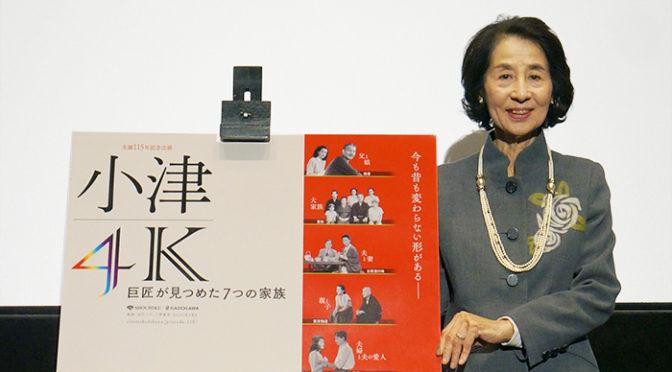 香川京子、小津安二郎監督・原節子の思い出を語った「小津4K 巨匠が見つめた7つの家族」舞台挨拶