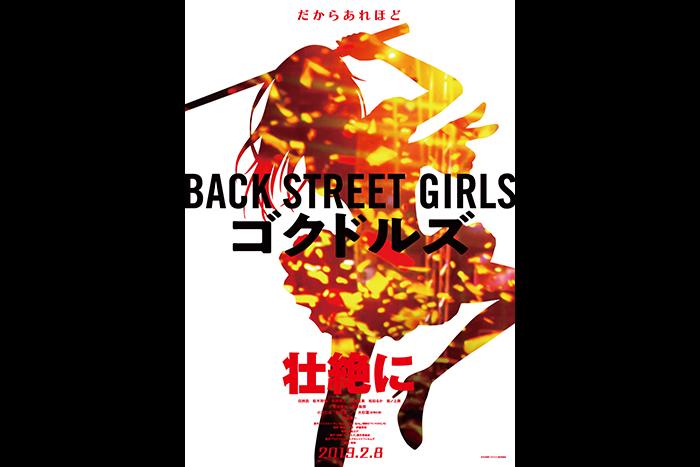 ヤクザがアイドルデビュー 実写『Back Street Girls -ゴクドルズ-』公開へ!