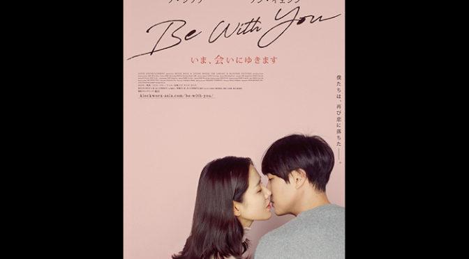 2019年春、『Be With You 〜いま、 会いにゆきます』 日本公開決定! 特報映像到着!
