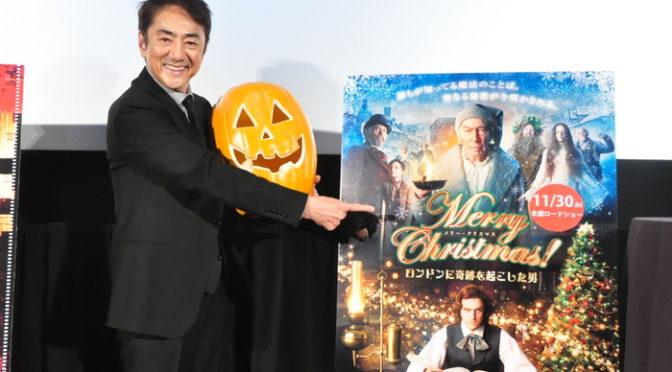 市村正親登場『 Merry Christmas! ~ロンドンに奇跡を起こした男~ 』第31回東京国際映画祭公式上映
