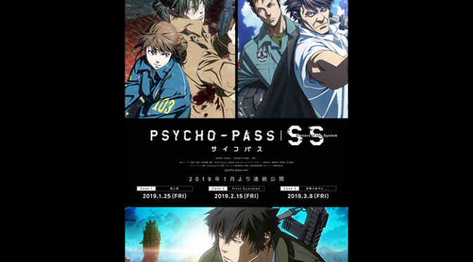 『PSYCHO-PASSサイコパス Sinners of the System』予告編解禁!劇場前売券11.9発売開始!