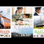 「RAILWAYS」シリーズから紐解く最新作「かぞくいろ」の魅力とは!?