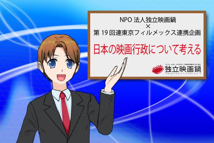 独立映画鍋×東京フィルメックス~日本の映画行政について考える~ 11/18イベント開催決定