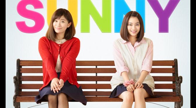 篠原涼子 広瀬すず『SUNNY 強い気持ち・強い愛』Blu-ray&DVDリリース決定!