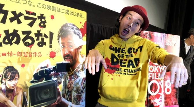 2018年超絶話題のゾンビ映画『カメラを止めるな!』東京国際映画祭 上田慎一郎監督登壇Q&A