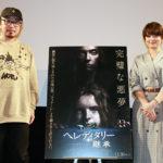 かなりストレートなホラー『ヘレディタリー/継承』 宇野維正、奥浜レイラ登壇トークイベント
