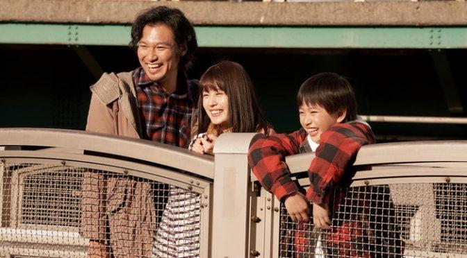 有村架純 × 國村隼 W主演映画『かぞくいろ』本編冒頭回想映像、解禁!