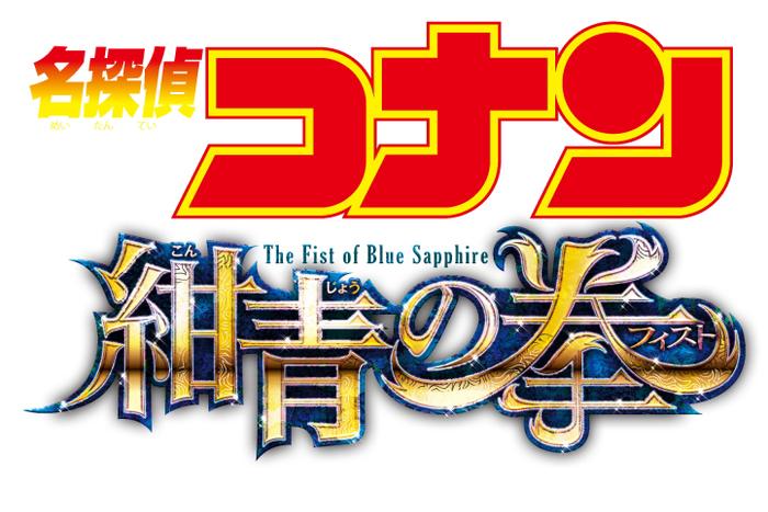 劇場版23作目の舞台はシンガポール!『名探偵コナン 紺青の拳(こんじょうのフィスト)』