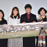 チェ・スヨン(少女時代) 、田中俊介(BOYS AND MEN)吉本ばなな登壇!『デッドエンドの思い出』完成披露上映