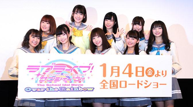 紅白歌合戦直前!Aqours(アクア)の9人が登壇「ラブライブ!サンシャイン!!」完成披露試写会