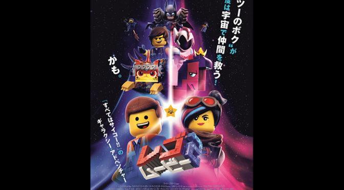 『レゴ®ムービー2』予告 & 日本版ポスター解禁!!