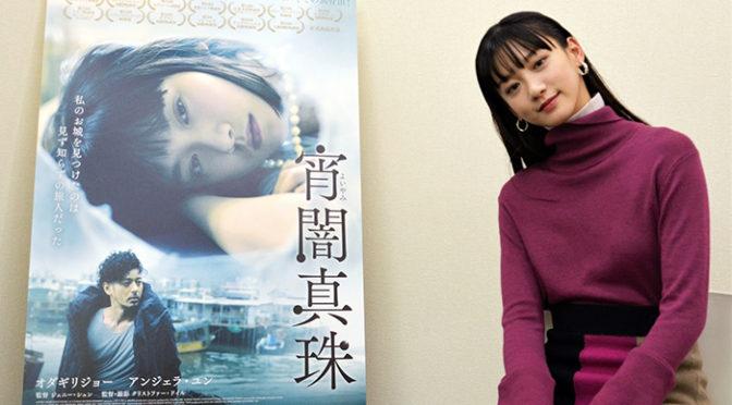オダギリジョー主演『宵闇真珠』ヒロインを務めたアンジェラ・ユンのインタビュー動画到着!