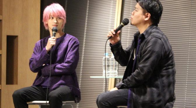 横浜流星、飯塚健監督 『虹色デイズ』トークイベントBlu-ray&DVD発売記念