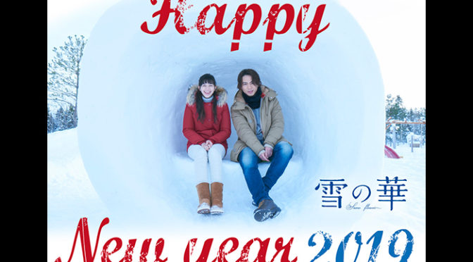 『雪の華』から新年のご挨拶!登坂広臣&中条あやみ お正月特別ビジュアル