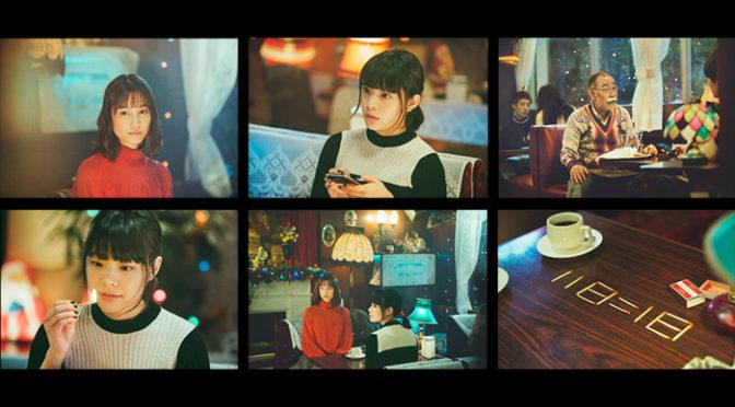 中村ゆりか、岸井ゆきの クリスマス限定ドラマ『MATCH girls(マッチガールズ)』映画館無料上映イベント詳細決定!