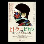『ヒトラーVS.ピカソ 奪われた名画のゆくえ』ティザービジュアルが解禁