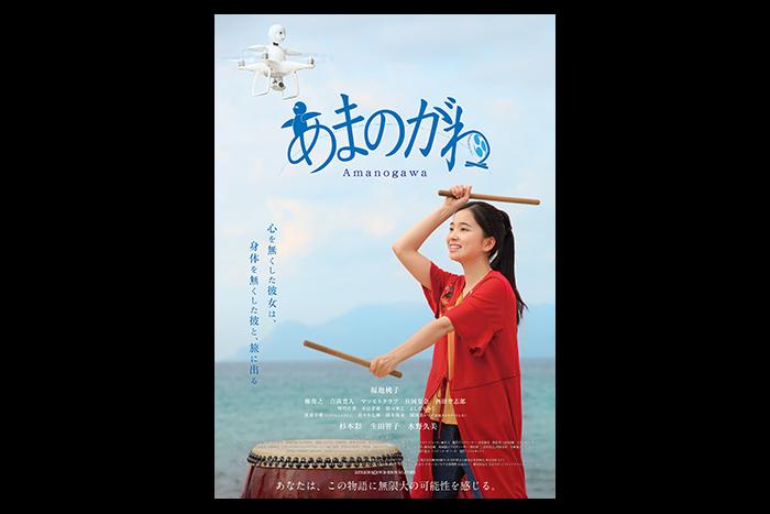 福地桃子 x OriHime 映画『あまのがわ』本ポスター到着