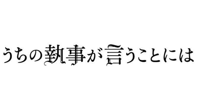 永瀬廉 × 清原翔 x 神宮寺勇太 『うちの執事が言うことには』特報映像解禁!