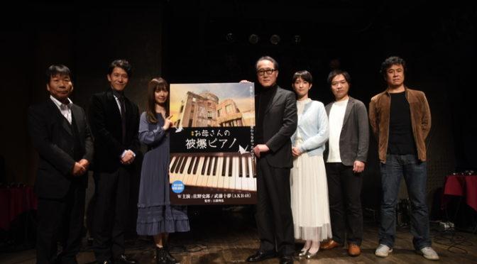 佐野史郎、武藤十夢(AKB48)ら登壇 映画「おかあさんの被爆ピアノ」製作発表