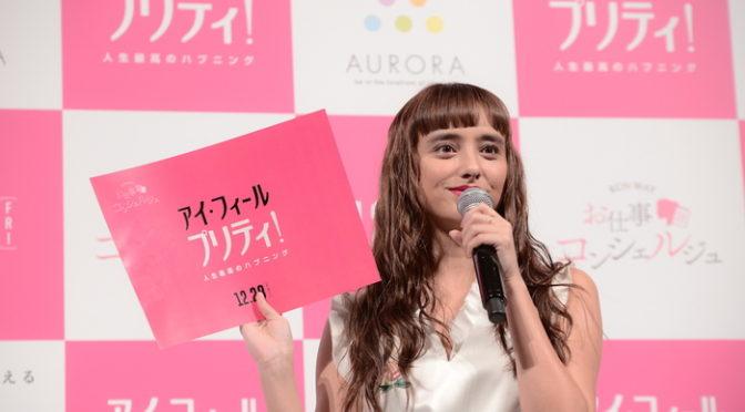 石田ニコル 恋や仕事ぶっちゃけトークで大盛り上がり『アイ・フィール・プリティ!』イベント!