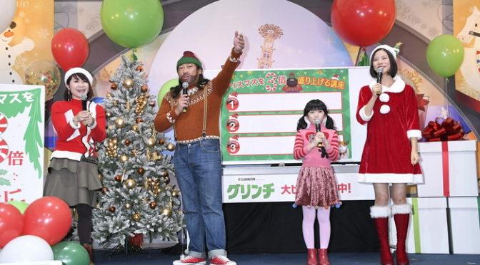 ロバート秋山、横溝菜帆、朝日奈央 登場!東京クリスマスマーケット『グリンチ』大ヒット記念イベント