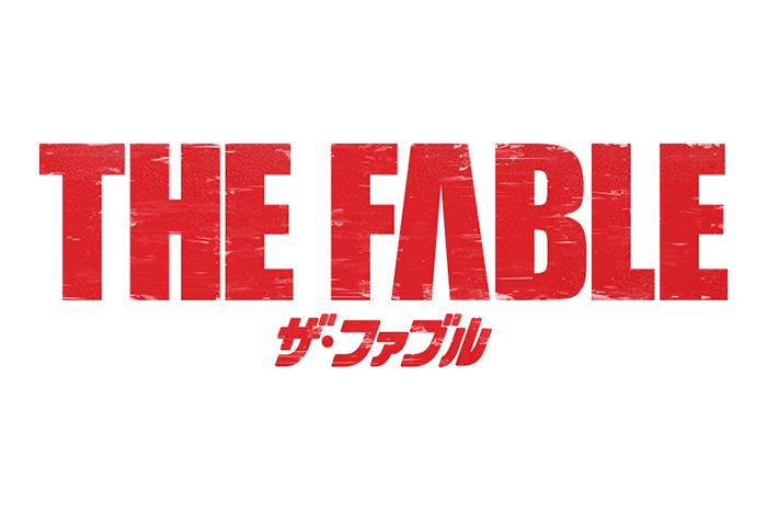 佐藤二朗 の出演が発表!岡田准一主演で実写映画化『ザ・ファブル』