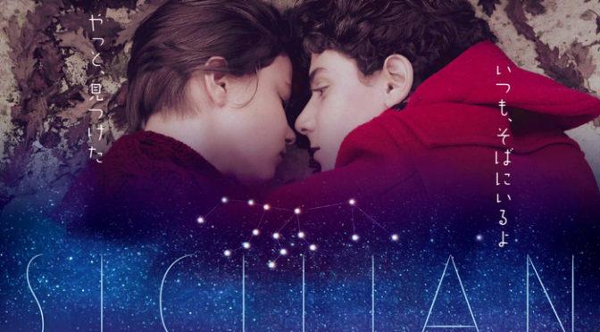 少年少女の美しくも切ない幻想的なラブストーリー『シシリアン・ゴースト・ストーリー』著名人コメント到着