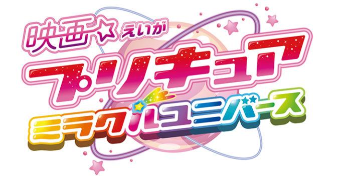 宇宙が舞台!「スター☆トゥインクルプリキュア」早くも映画化決定!題名は・・・