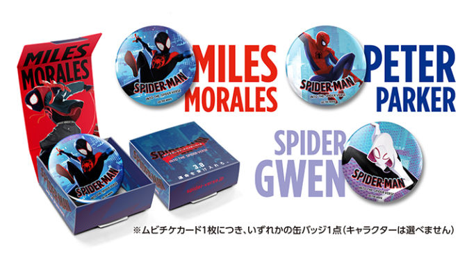 『スパイダーマン:スパイダーバース』日本版ポスター解禁!12月14日より、前売り券販売開始!