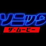 ゲームキャラ  ハリウッド実写映画化『ソニック・ザ・ムービー』ティザーポスター解禁!