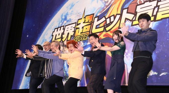 野沢雅子、東京オリンピックの聖火を「かめはめ波」で!と野望語る!『ドラゴンボール超 ブロリー』公開記念舞台挨拶で